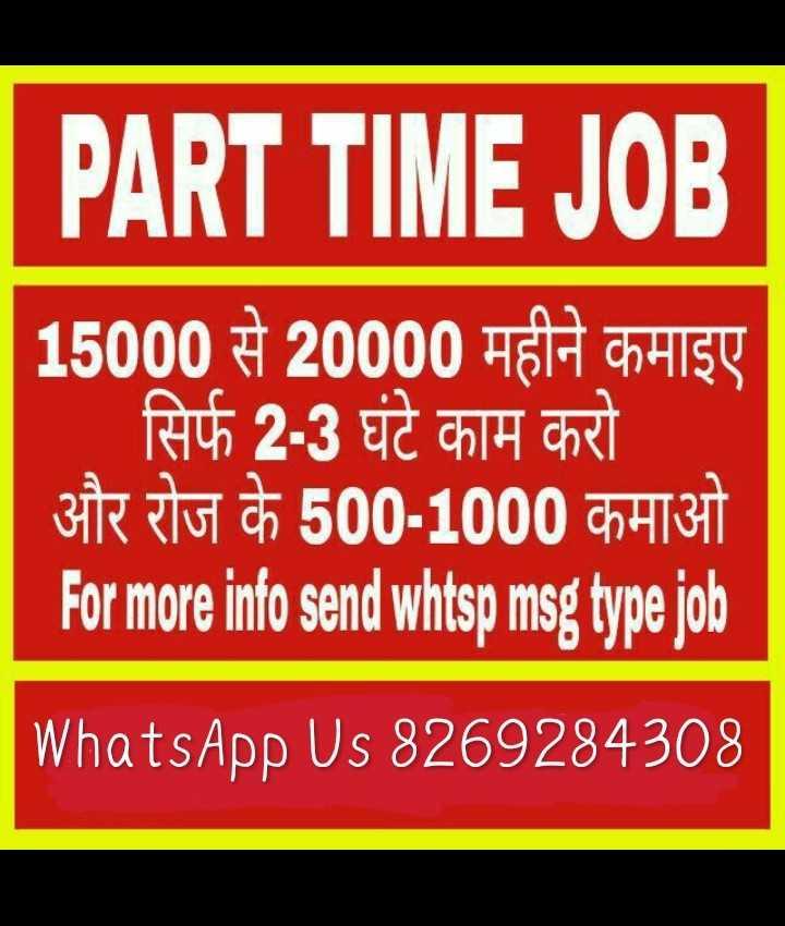 🤣  मजाकिया वीडियो - PART TIME JOB 15000 से 20000 महीने कमाइए सिर्फ 2 - 3 घंटे काम करो । और रोज के 500 - 1000 कमाओ For more info send whtsp msg type job WhatsApp Us 8269284308 - ShareChat