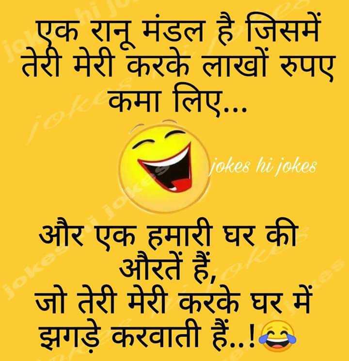 😀मजेदार जोक्स😁 - एक रानू मंडल है जिसमें तेरी मेरी करके लाखों रुपए कमा लिए . . . jokes hi jokes और एक हमारी घर की औरतें हैं , जो तेरी मेरी करके घर में झगड़े करवाती हैं . . ! - ShareChat
