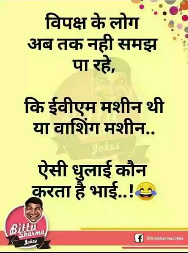 मजेदार फोटो - विपक्ष के लोग अब तक नही समझ   पा रहे , कि ईवीएम मशीन थी या वाशिंग मशीन . . ऐसी धुलाई कौन करता है भाई . . ! Bittima f / B1 Sharma jokes Jokes - ShareChat