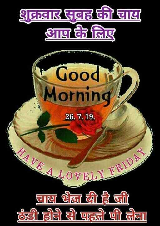 📹मजेदार वीडियो📹 - शुक्रवार सुबह की चाय आप के लिए Good Morning 26 . 7 . 19 . HAVE A LFRIDAY LOVELY IPा है ली है ? है हिंदी र ए पी जा - ShareChat