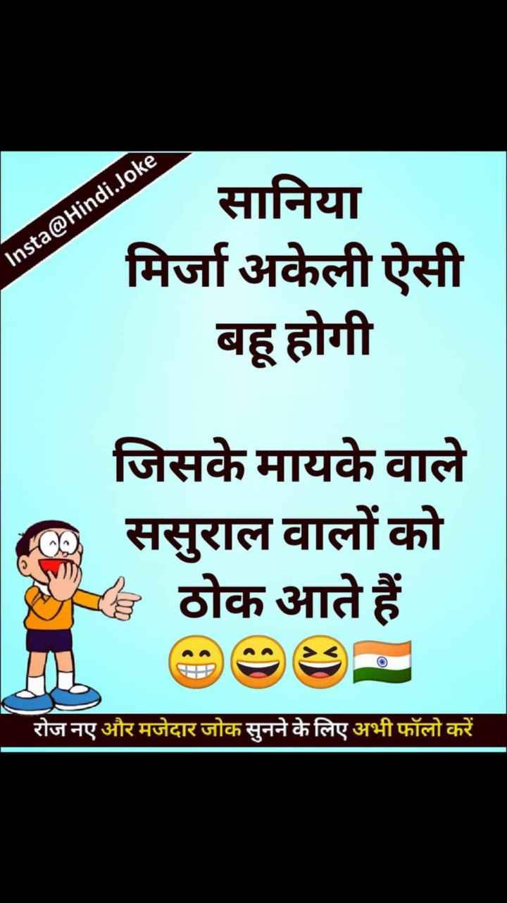 मजेशीर जोक्स - ' Insta @ Hindi . Jokes सानिया मिर्जा अकेली ऐसी बहू होगी जिसके मायके वाले ससुराल वालों को ठोक आते हैं रोज नए और मजेदार जोक सुनने के लिए अभी फॉलो करें - ShareChat