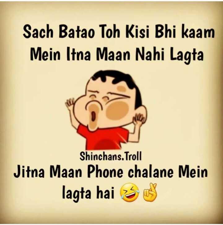 मजेशीर जोक्स - Sach Batao Toh Kisi Bhi kaam Mein Itna Maan Nahi Lagta Shinchans . Troll Jitna Maan Phone chalane Mein lagta hai 5 - ShareChat