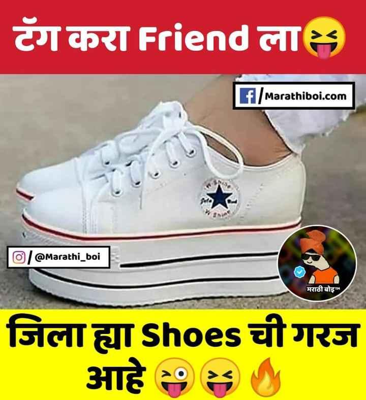 🤓मजेशीर फोटो - टॅग करा Friend ला * f / Marathiboi . com 0 / @ Marathi _ boi मराठी बोइ जिला ह्या Shoes ची गरज | आहे ७ ६ । - ShareChat