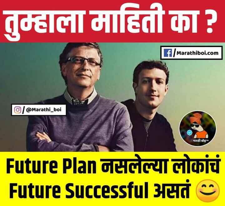 🤓मजेशीर फोटो - तुम्हाला माहिती का ? F / Marathiboi . com 0 / @ Marathi _ boi मराठी बोइ Future Plan नसलेल्या लोकांचे Future Successful असतं ) - ShareChat