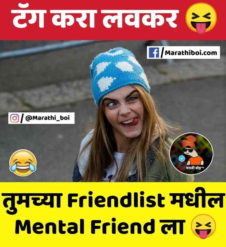 🤓मजेशीर फोटो - टॅग करा लवकर ३ 1fI / Marathiboi . com m / @ Marathi _ boi मराठी बोइ तुमच्या Friendlist मधील Mental Friend GT - ShareChat