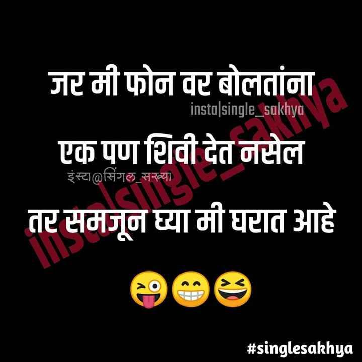 🤓मजेशीर फोटो - | instulsingle _ sulthyu जट मी फोन वर बोलतांना एक पण शिवी देत नसेल तट समजून घ्या मी घटात आहे इंस्टा @ सिंगल सध्या # singlesakhya - ShareChat