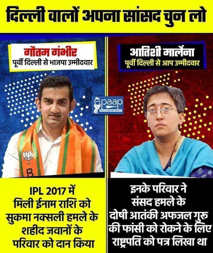 🗳मतदाता जागरुकता ☝ - दिनी वालों अपना मांसद चुन लो गौतम गं पूर्वी दिल्ली से भाजपा उम्मीदवार ' तिमी माना पूर्वी दिल्ली से आप उम्मीदवार paap IPL 2017 में इनके परिवार ने मिली ईनाम राशि को संसद हमले के सुकमा नक्सली हमले के दोषी आतंकी अफजल गुरू शहीद जवानों के की फांसी को रोकने के लिए परिवार को दान किया । राष्ट्रपति को पत्र लिखा था । | | ' - ShareChat