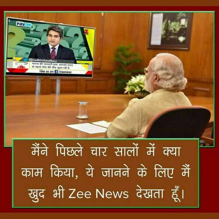 🗳मतदाता जागरुकता ☝ - Paytm sudhirchaudhary भाव कसh का अपमये को पहले भी कभी ची । like us on / zeenews Janupal मैंने पिछले चार सालों में क्या । काम किया , ये जानने के लिए मैं खुद भी Zee News देखता हूँ । - ShareChat