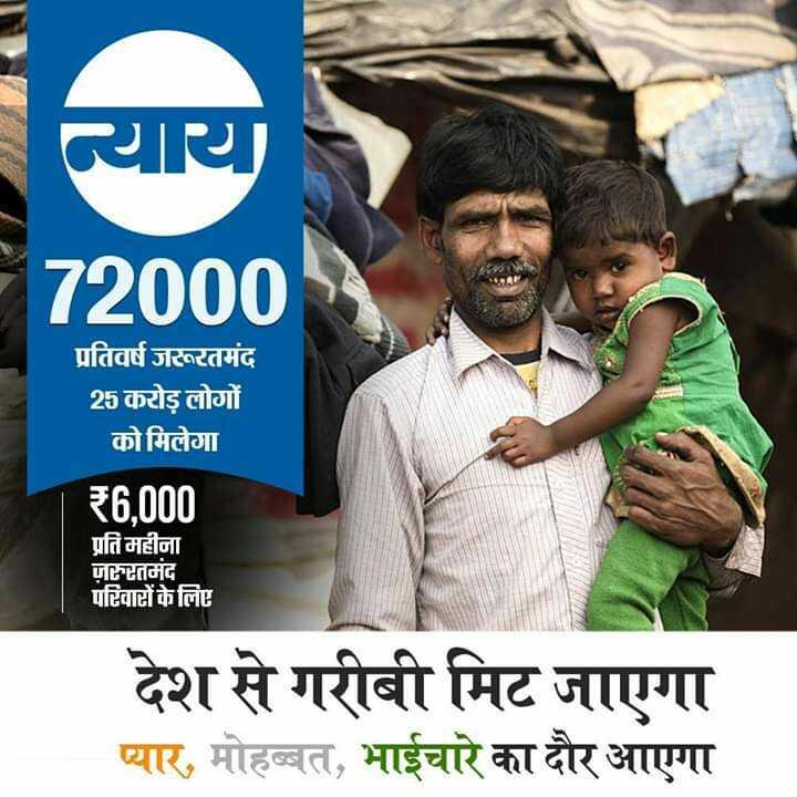 🗳मतदाता जागरुकता ☝ - न्याय 72000 प्रतिवर्ष जरूरतमंद 25 करोड़ लोगों को मिलेगा ₹6 , 000 प्रति महीना ज़रतमंद परिवारों के लिए देश से गरीबी मिट जाएगा प्यार , मोहब्बत , भाईचारे का दौर आएगा - ShareChat