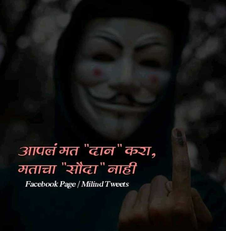 📣मतदान जागृती - आपलं मत ढान करा , मताचा सौदा नाही Facebook Page Milind Tweets - ShareChat
