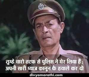 📸मध्यप्रदेश फोटोग्राफी - तुम्हे चारो तरफ से पुलिस ने घेर लिया है । अपनी सारी प्याज कानून के हवाले कर दो divyamarathi . com - ShareChat