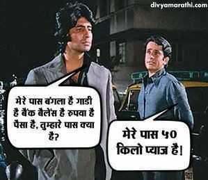📸मध्यप्रदेश फोटोग्राफी - divyamarathi . com . . । मेरे पास बंगला है गाडी है बैंक बैलेंस है रुपया है पैसा है , तुम्हारे पास क्या मेरे पास ५० किलो प्याज है । - ShareChat