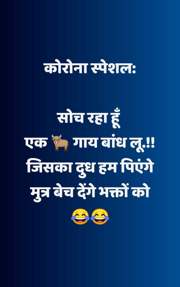 🙄मध्य प्रदेश में सियासी हलचल - कोरोना स्पेशल : सोच रहा हूँ एक गाय बांध लू . ! ! जिसका दुध हम पिएंगे मुत्र बेच देंगे भक्तों को - ShareChat