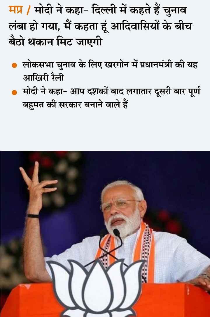 📢 मध्यप्रदेश में PM मोदी की रैली - मप्र / मोदी ने कहा - दिल्ली में कहते हैं चुनाव लंबा हो गया , मैं कहता हूं आदिवासियों के बीच बैठो थकान मिट जाएगी ० लोकसभा चुनाव के लिए खरगोन में प्रधानमंत्री की यह आखिरी रैली • मोदी ने कहा - आप दशकों बाद लगातार दूसरी बार पूर्ण बहुमत की सरकार बनाने वाले हैं । - ShareChat