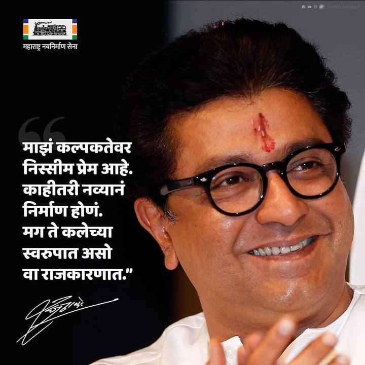 🚂मनसे  - DOOMS Adhikut = = = महाराष्ट्र नवनिर्माण सेना माझं कल्पकतेवर निस्सीम प्रेम आहे . काहीतरी नव्यानं निर्माण होणं . मग ते कलेच्या स्वरुपात असो वाराजकारणात . - ShareChat
