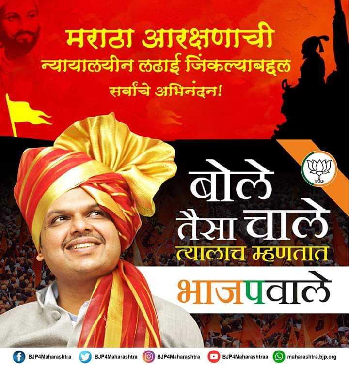 #मराठाआरक्षण #मराठाक्रांतीमोर्चा - | मराठा आरक्षणाची न्यायालयीन लढाई जिंकल्याबद्दल सर्वांचे अभिनंदन ! बोले वैशा चाले त्याला म्हणतात भाजपूवाले Cf BJP4Maharashtra BJP4Maharashtra @ BJP4Maharashtra O BJP4Maharashtran maharashtra . bjp . org - ShareChat
