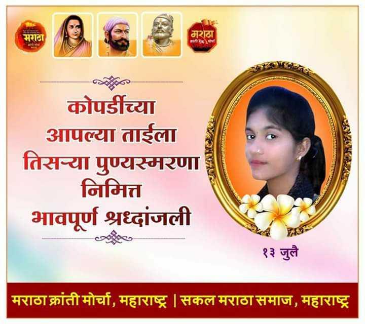 #मराठाआरक्षण #मराठाक्रांतीमोर्चा - मराह मराठा कोपर्डीच्या आपल्या ताईला तिस - या पुण्यस्मरणा निमित्त भावपूर्ण श्रध्दांजली १३ जुलै मराठा क्रांती मोर्चा , महाराष्ट्र | सकल मराठा समाज , महाराष्ट्र - ShareChat