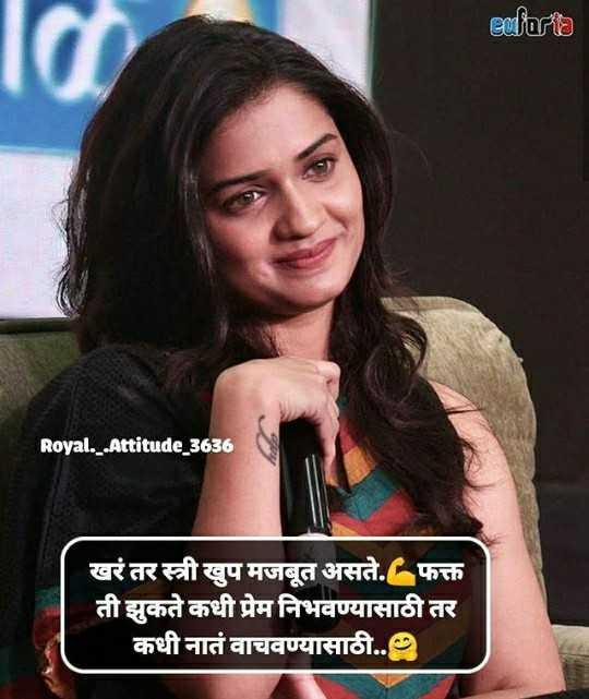 मराठी मालिका - edoria Royal . _ . Attitude _ 3636 खरं तर स्त्री खुप मजबूत असते . फक्त ती झुकते कधी प्रेम निभवण्यासाठी तर कधी नातं वाचवण्यासाठी . . - ShareChat
