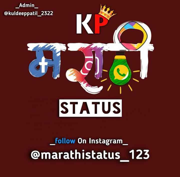 🙏मराठी status - _ Admin _ @ kuldeeppatil _ 2322 enderismo 2 kp STATUS follow On Instagram @ marathistatus _ 123 - ShareChat