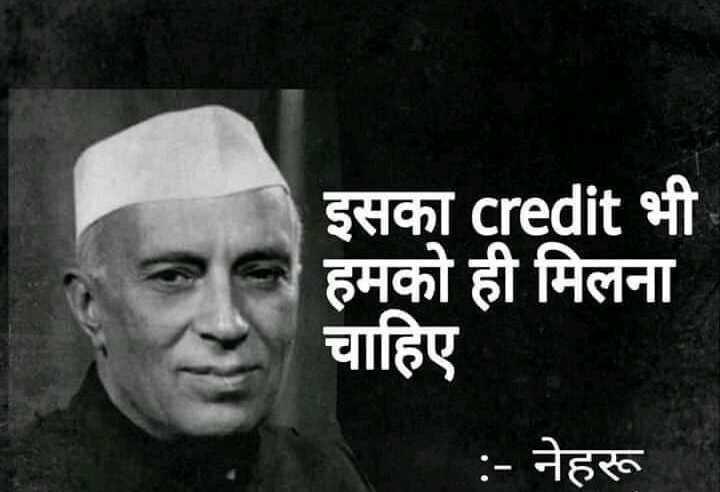 🗞 मसूद अजहर अंतर्राष्ट्रीय आतंकवादी - इसका credit भी हमको ही मिलना चाहिए : - नेहरू - ShareChat
