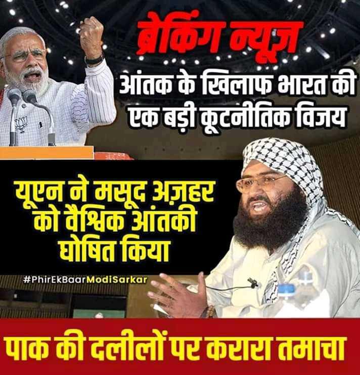 🗞 मसूद अजहर अंतर्राष्ट्रीय आतंकवादी - 1 . आंतक के खिलाफ भारत की एक बड़ी कूटनीतिक विजय यूएन ने मसूद अज़हट को वैश्विक आंतकी घोषित किया # PhirEkBaar Modisarkar पाक की दलीलों पर करारा तमाचा - ShareChat