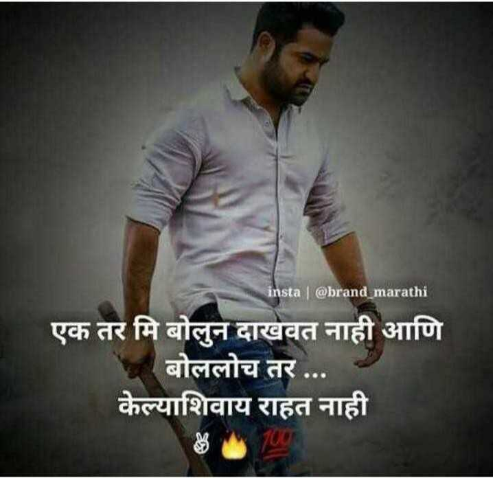 💪मसूद अझहर मेला ? - insta @ brand marathi एक तर मि बोलुन दाखवत नाही आणि बोललोच तर . . . । केल्याशिवाय राहत नाही - ShareChat