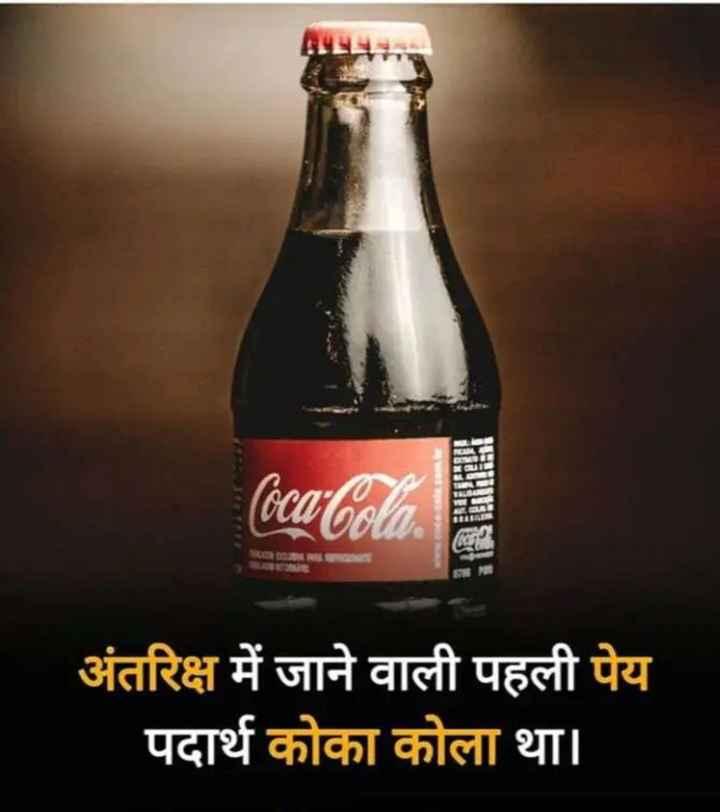 महत्वपूर्ण जानकारी - Coca - Cola SHHH अंतरिक्ष में जाने वाली पहली पेय पदार्थ कोका कोला था । - ShareChat