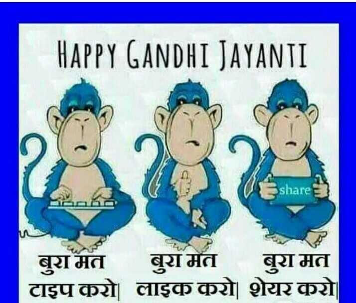 💐महात्मा गांधी जयंती - HAPPY GANDHI JAYANTI 3 share बुरा मत बुरा मत बुरा मत टाइप करो लाइक करो शेयर करो - ShareChat