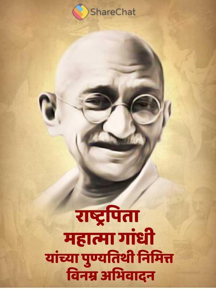 💐महात्मा गांधी स्मृतिदिन - ShareChat राष्ट्रपिता महात्मा गांधी यांच्या पुण्यतिथी निमित्त विनम्र अभिवादन - ShareChat