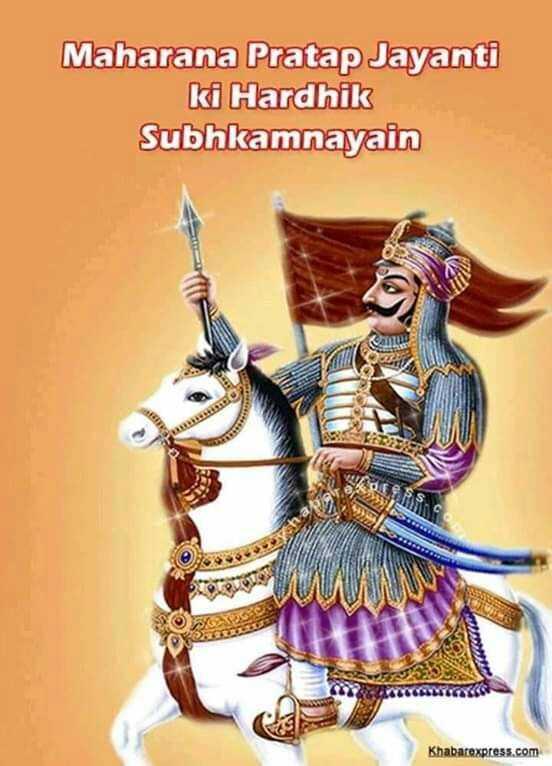 ⚔ महाराणा प्रताप जयंती - Maharana Pratap Jayanti ki Hardhik Subhkamnayain Khabarexpress . com - ShareChat