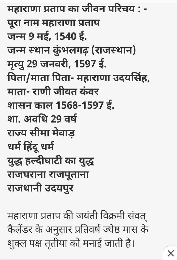 ⚔ महाराणा प्रताप जयंती - महाराणा प्रताप का जीवन परिचय : पूरा नाम महाराणा प्रताप जन्म 9 मई , 1540 ई . जन्म स्थान कुंभलगढ़ ( राजस्थान ) मृत्यु 29 जनवरी , 1597 ई . पिता / माता पिता - महाराणा उदयसिंह , माता - राणी जीवत कंवर शासन काल 1568 - 1597 ई . शा . अवधि 29 वर्ष राज्य सीमा मेवाड़ धर्म हिंदू धर्म युद्ध हल्दीघाटी का युद्ध राजघराना राजपूताना राजधानी उदयपुर महाराणा प्रताप की जयंती विक्रमी संवत् कैलेंडर के अनुसार प्रतिवर्ष ज्येष्ठ मास के शुक्ल पक्ष तृतीया को मनाई जाती है । - ShareChat