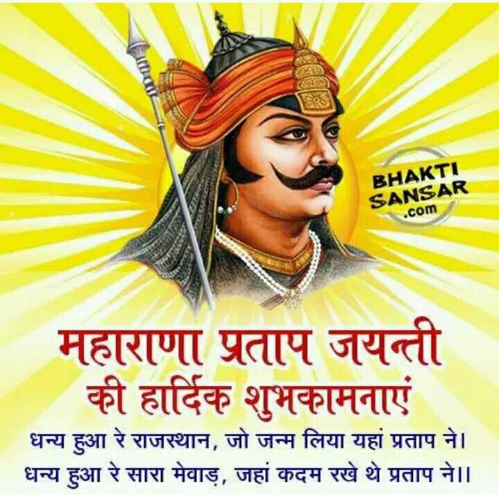 महाराणा प्रताप जयंती - BHARTI SANSAR . com महाराणा प्रताप जयन्ती की हार्दिक शुभकामनाएं धन्य हुआ रे राजस्थान , जो जन्म लिया यहां प्रताप ने । धन्य हुआ रे सारा मेवाड़ , जहां कदम रखे थे प्रताप ने । । - ShareChat