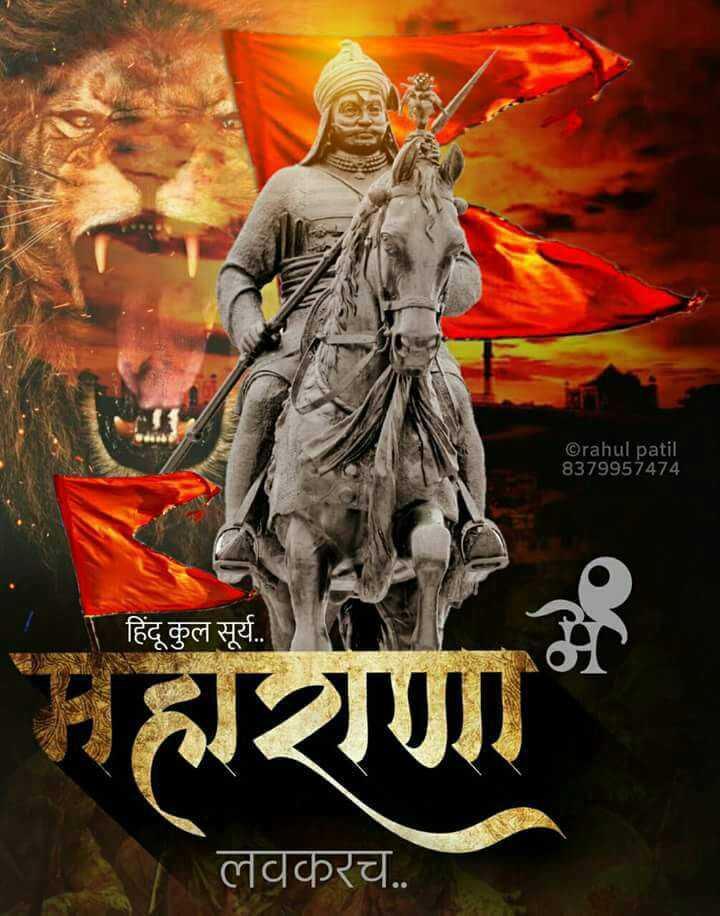 💐महाराणा प्रताप जयंती - Crahul patil 8379957474 हिंदू कुल सूर्य . . लवकरच . . - ShareChat