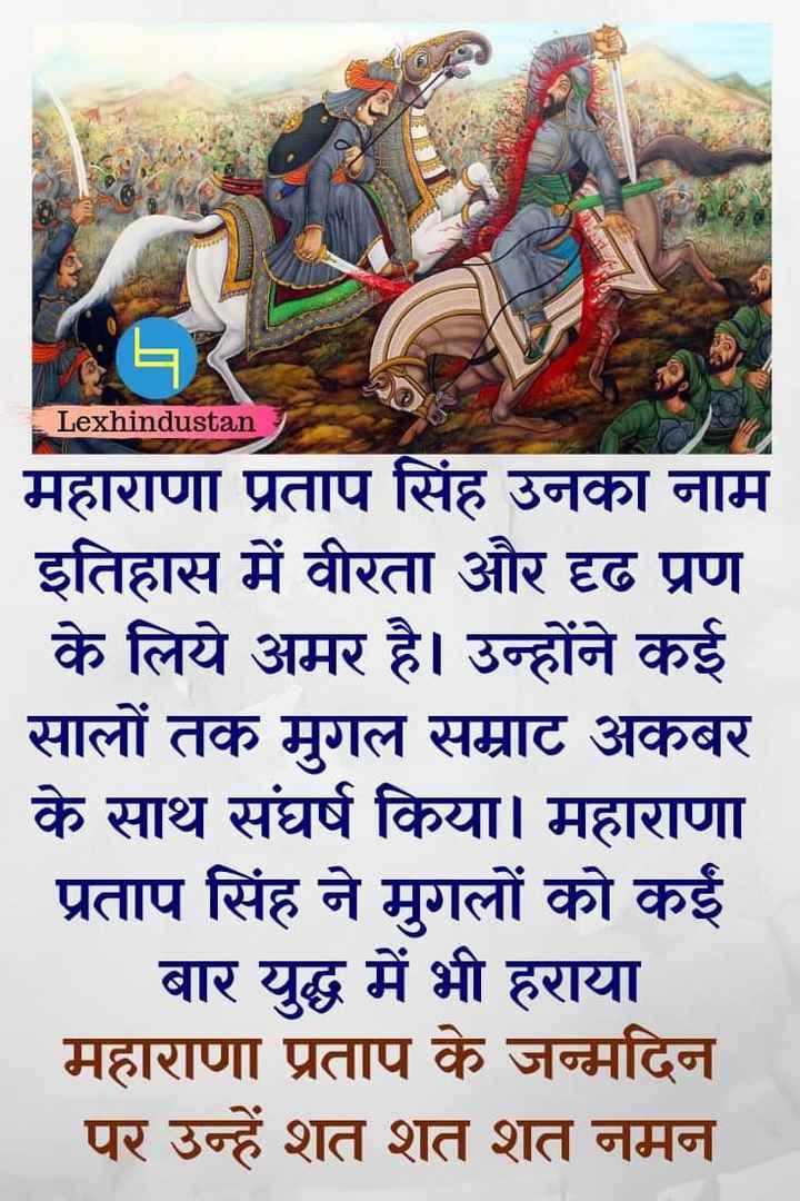 महाराणा प्रताप जयंती - Lexhindustan महाराणा प्रताप सिंह उनका नाम इतिहास में वीरता और दृढ प्रण के लिये अमर है । उन्होंने कई सालों तक मुगल सम्राट अकबर | के साथ संघर्ष किया । महाराणा प्रताप सिंह ने मुगलों को कई | बार युद्ध में भी हराया महाराणा प्रताप के जन्मदिन | पर उन्हें शत शत शत नमन - ShareChat