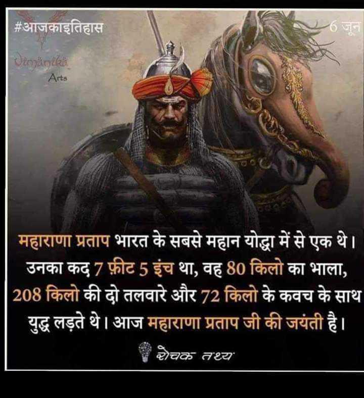 महाराणा प्रताप जयंती - # आजकाइतिहास 6 जून Otokoll Arts महाराणा प्रताप भारत के सबसे महान योद्धा में से एक थे । उनका कद 7 फ़ीट 5 इंच था , वह 80 किलो का भाला , 208 किलो की दो तलवारे और 72 किलो के कवच के साथ युद्ध लड़ते थे । आज महाराणा प्रताप जी की जयंती है । रोचक तथ्य - ShareChat