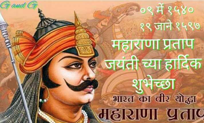 महाराणा प्रताप जयंती - Gand G ०९ में १५४० १९ जाने १५९७ महाराणा प्रताप जयंती च्या हार्दिक शुभेच्छा भारत का वीर योद्धा JIUJI UGIO - ShareChat