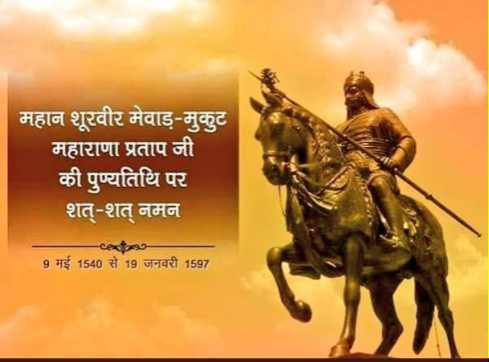 🙁महाराणा प्रताप पुण्यतिथि🙏 - महान शूरवीर मेवाड़ - मुकुट महाराणा प्रताप जी की पुण्यतिथि पर शत् - शत् नमन 9 मई 1540 से 19 जनवरी 1597 - ShareChat