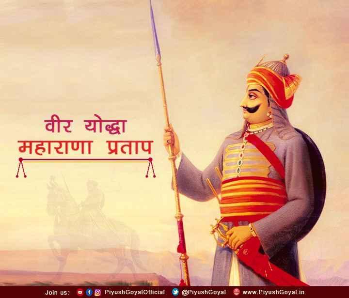 🙁महाराणा प्रताप पुण्यतिथि🙏 - वीर योद्धा महाराणा प्रताप Join us : . f Piyush GoyalOfficial @ Piyush Goyal www . Piyush Goyal . in - ShareChat