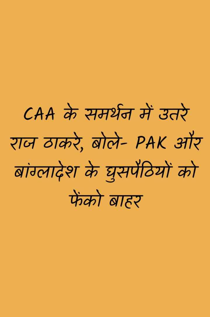📰महाराष्ट्र की खबरें - CAA के समर्थन में उतरे राज ठाकरे , बोले - PAK और बांग्लादेश के घुसपैठियों को फेंको बाहर - ShareChat