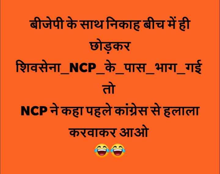 📰महाराष्ट्र की राजनीति - बीजेपी के साथ निकाह बीच में ही छोड़कर शिवसेना _ NCP _ के _ पास भाग गई तो NCP ने कहा पहले कांग्रेस से हलाला करवाकर आओ - ShareChat