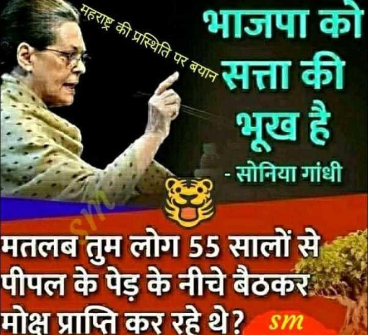 📰महाराष्ट्र की राजनीति - महराष्ट्र की प्रस्थिति पर बयान भाजपा को सत्ता की भूख है - सोनिया गांधी मतलब तुम लोग 55 सालों से पीपल के पेड़ के नीचे बैठकर मोक्ष प्राप्ति कर रहे थे ? sm - ShareChat