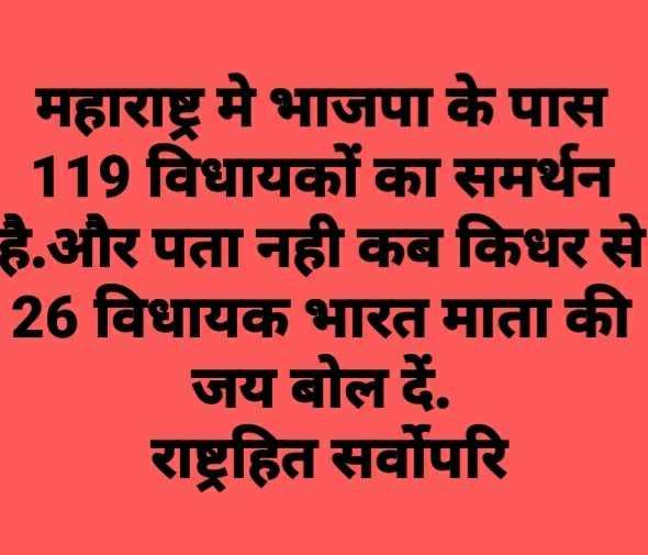 📰महाराष्ट्र की राजनीति - महाराष्ट्र मे भाजपा के पास 119 विधायकों का समर्थन है . और पता नही कब किधर से 26 विधायक भारत माता की जय बोल दें . राष्ट्रहित सर्वोपरि - ShareChat