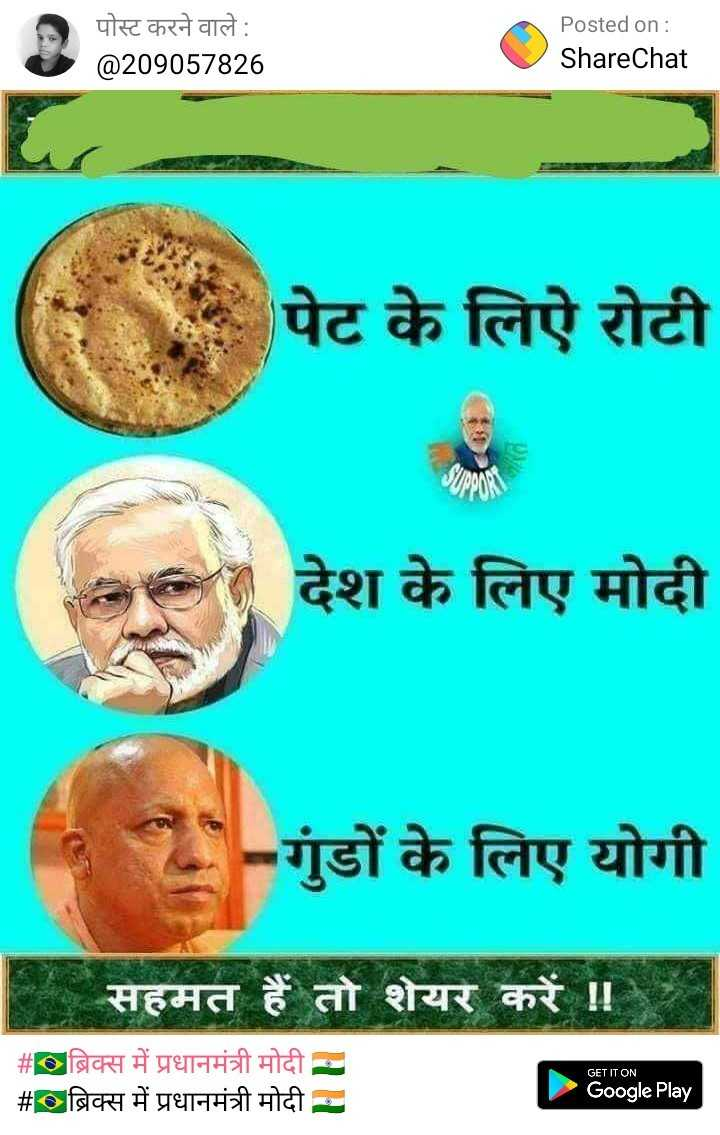 📰महाराष्ट्र की राजनीति - पोस्ट करने वाले : @ 209057826 Posted on : ShareChat • पेट के लिए रोटी र देश के लिए मोदी - गुंडों के लिए योगी सहमत हैं तो शेयर करें ! ! GET IT ON # ब्रिक्स में प्रधानमंत्री मोदी # ब्रिक्स में प्रधानमंत्री मोदी - Google Play - ShareChat