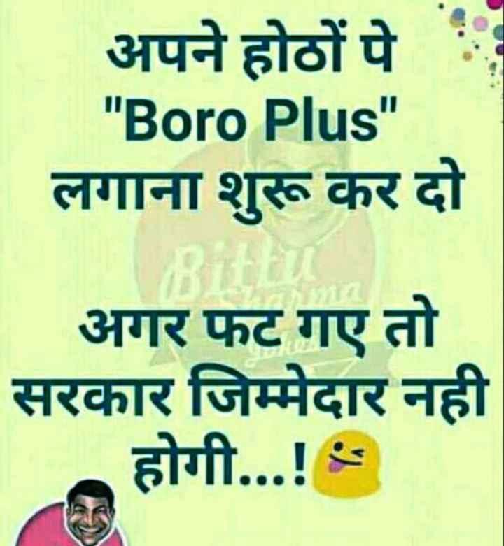 📺महाराष्ट्र की सरकार गिरी - अपने होठों पे Boro Plus लगाना शुरू कर दो अगर फट गए तो सरकार जिम्मेदार नही होगी . . . ! - ShareChat