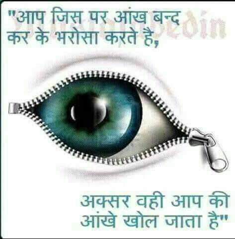 📲महाराष्ट्र दिवस स्टेटस - | आप जिस पर आंख बन्द कर के भरोसा करते है , FFFFFFFTTT अक्सर वही आप की आंखे खोल जाता है - ShareChat