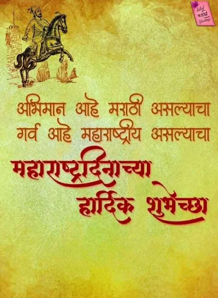 📲महाराष्ट्र दिवस स्टेटस - मग अभिमान आहे मराठी असल्याचा गर्व आहे महाराष्ट्रीय असल्याचा महाराष्ट्रदिनाच्या हार्दिक शुभेच्छा - ShareChat