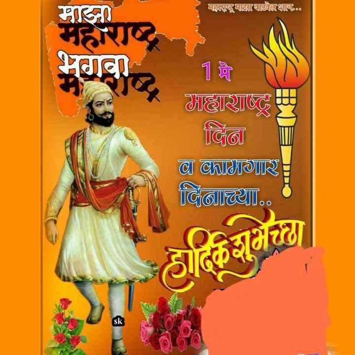 महाराष्ट्र दिवस - RJEJUR०० वावा     उछु । ढि A CHITOR ! ढिाथJU०० 5ढका sk - ShareChat