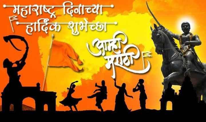 🎉 महाराष्ट्र दिवस - महाराष्ट्र दिनाच्या * हार्दिक शुभेच्छा हा - ShareChat