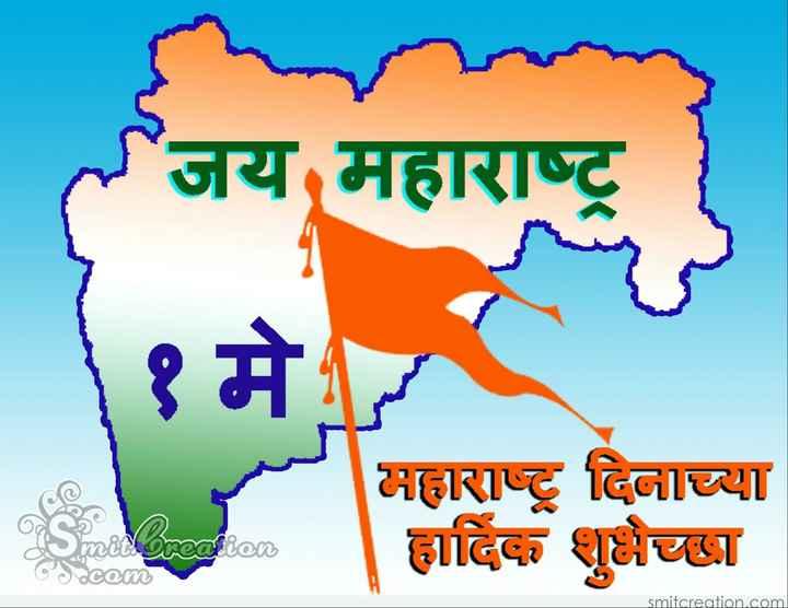 महाराष्ट्र दिवस - ' जय महाराष्ट्र १ मे महाराष्ट्र दिनाच्या हार्दिक शुरू Smilteneation @ @ smitcreation . com - ShareChat