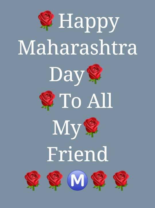 🎉 महाराष्ट्र दिवस - Happy Maharashtra Day To All My Friend - ShareChat